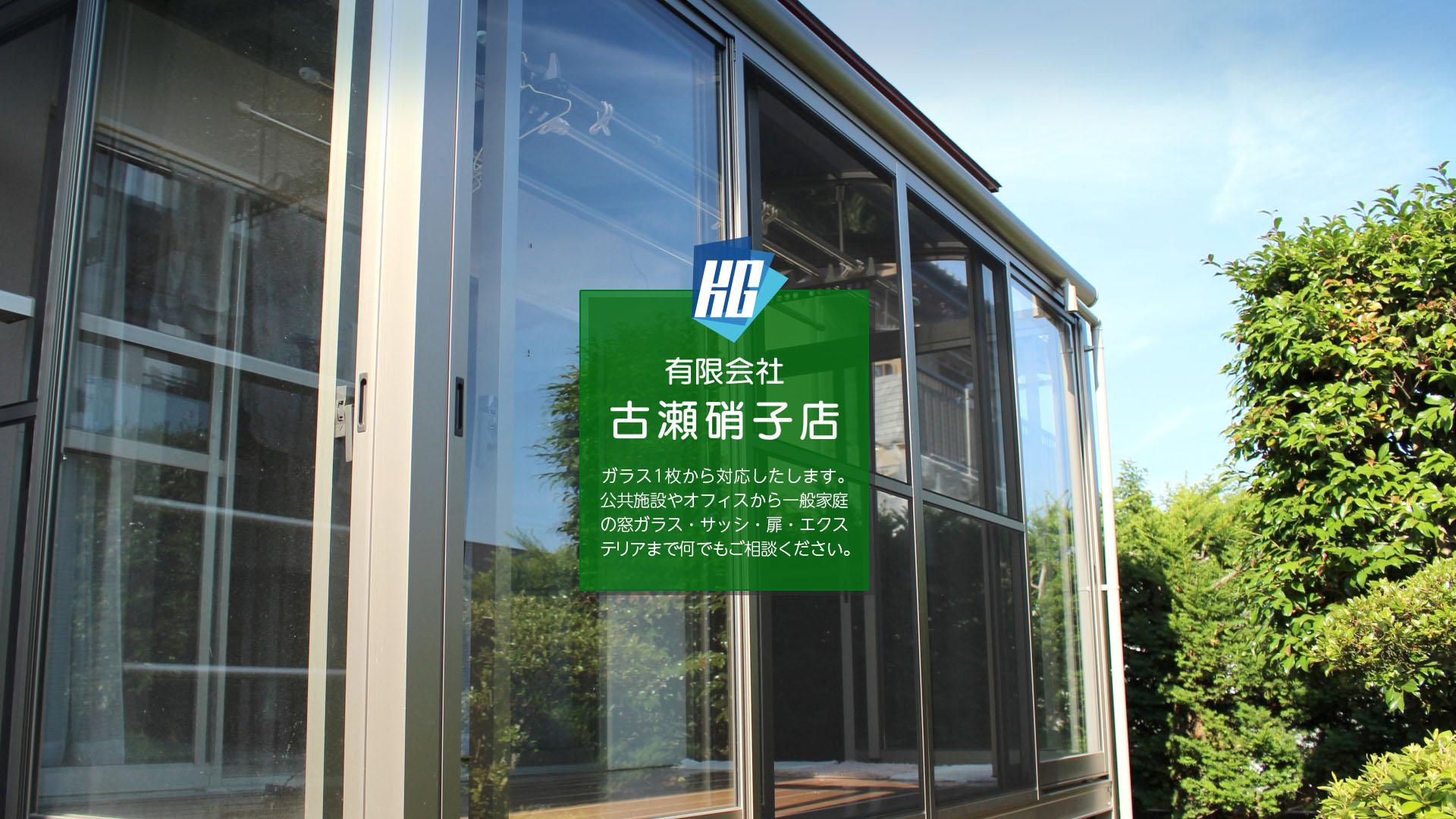 古瀬硝子店スライド4